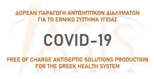 covid19-antiseptic-photo